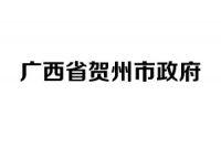 广西省贺州市政府